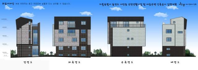 9. 서울시 동작구 사당동 317-8 근생다중주택 신축공사0.JPG